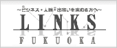 異業種交流会LINKS
