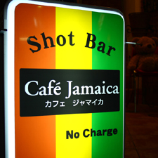 Cafe Jamaica|外観