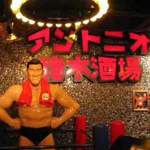 アントニオ猪木酒場 福岡中洲店