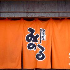 オレンジの暖簾が目印です。