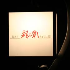 龍の実 Bar Ryu no MI|外観
