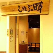 駅近!ヨドバシカメラ博多4F「しゃぶ晴」