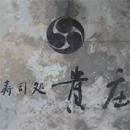 寿司処 貴庄